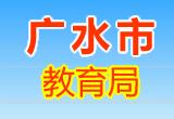 广水市教育局
