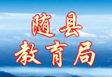 随县教育局