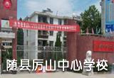 随县厉山镇中心学校