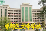 曾都区文峰学校