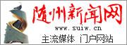 随州新闻网