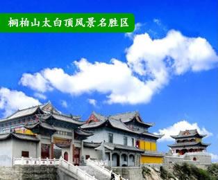 桐柏山太白顶风景名胜区